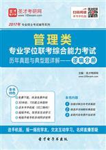 2018年管理类专业学位联考综合能力考试历年真题与典型题详解—逻辑分册
