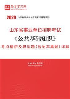 2020年山东省事业单位招聘考试《公共基础知识》考点精讲及典型题(含历年真题)详解