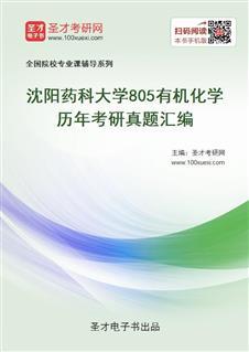 沈阳药科大学805有机化学历年考研真题汇编