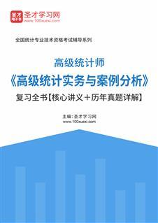2020年高级统计师《高级统计实务与案例分析》复习全书【核心讲义+历年真题详解】