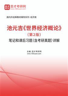 池元吉《世界经济概论》(第2版)笔记和课后习题(含考研真题)详解