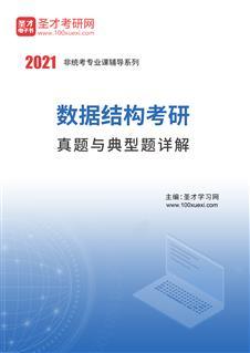 2021年数据结构考研真题与典型题详解