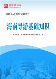 2019年全国导游人员资格考试辅导教材-海南导游基础知识