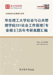 华东理工大学社会与公共管理学院《331社会工作原理》[专业硕士]历年考研真题汇编