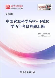 中国农业科学院《806环境化学》历年考研真题汇编