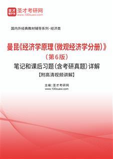 曼昆《经济学原理(微观经济学分册)》(第6版)笔记和课后习题(含考研威廉希尔|体育投注)详解【附高清视频讲解】