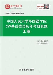 中国人民大学外国语学院《629基础德语》历年考研真题汇编