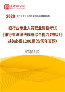 2019年下半年银行业专业人员职业资格考试《银行业法律法规与综合能力(初级)》过关必做1200题(含历年真题)