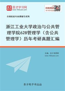 浙江工业大学政治与公共管理学院628管理学(含公共管理学)历年考研真题汇编