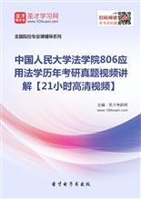 中国人民大学法学院《806应用法学》历年考研真题视频讲解【21小时高清视频】