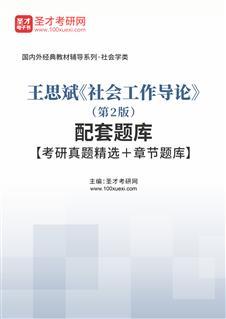 王思斌《社会工作导论》(第2版)配套题库【考研真题精选+章节题库】