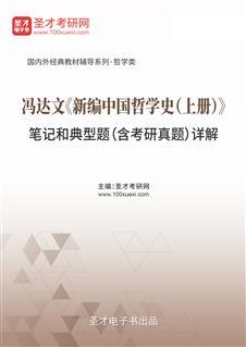 冯达文《新编中国哲学史(上册)》笔记和典型题(含考研真题)详解