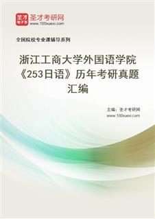 浙江工商大学外国语学院《253日语》历年考研真题汇编