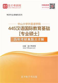 中山大学外国语学院《445汉语国际教育基础》[专业硕士]历年考研真题及详解