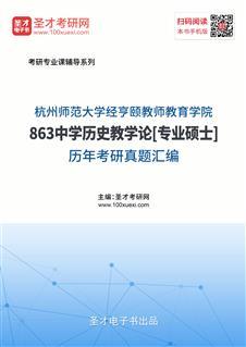 杭州师范大学经亨颐教师教育学院863中学历史教学论[专业硕士]历年考研真题汇编