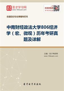 中南财经政法大学806经济学(宏、微观)历年考研真题及详解