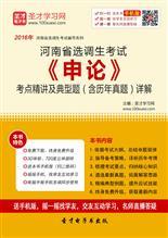2017年河南省选调生考试《申论》考点精讲及典型题(含历年真题)详解