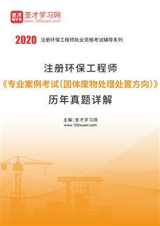 2020年注册环保工程师《专业案例考试(固体废物处理处置方向)》历年真题详解