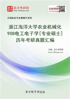 浙江海洋大学农业机械化908电工电子学[专业硕士]历年考研真题汇编