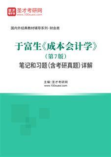于富生《成本会计学》(第7版)笔记和习题(含考研真题)详解