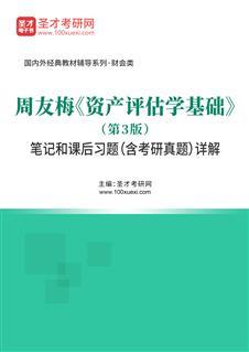 周友梅《资产评估学基础》(第3版)笔记和课后习题(含考研真题)详解