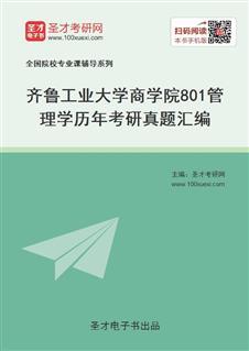 齐鲁工业大学商学院《801管理学》历年考研真题汇编