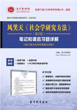 风笑天《社会学研究方法》(第3版)笔记和课后习题详解【赠10套名校考研真题及详解】