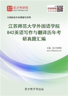 江苏师范大学外国语学院《842英语写作与翻译》历年考研真题汇编