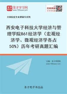 西安电子科技大学经济与管理学院861经济学(宏观经济学、微观经济学各占50%)历年考研真题汇编