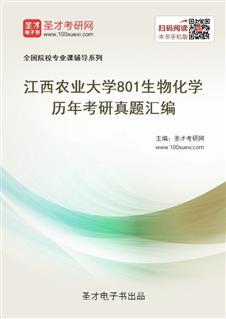 江西农业大学《801生物化学》历年考研真题汇编