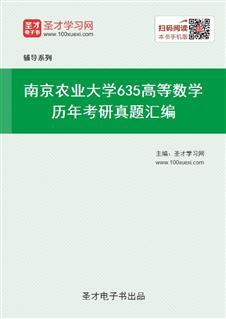 南京农业大学635高等数学历年考研真题汇编