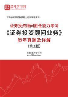 2019年证券投资顾问胜任能力考试《证券投资顾问业务》历年真题及详解(第2版)