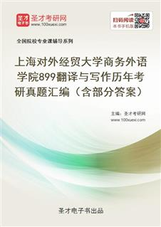 上海对外经贸大学商务外语学院899翻译与写作历年考研真题汇编(含部分答案)