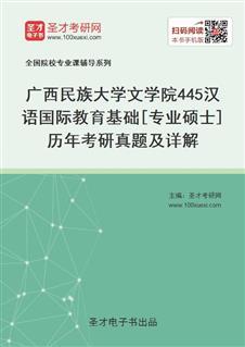 广西民族大学文学院《445汉语国际教育基础》[专业硕士]历年考研真题及详解