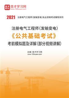 2021年注册电气工程师(发输变电)《公共基础考试》考前模拟题及详解(部分视频讲解)