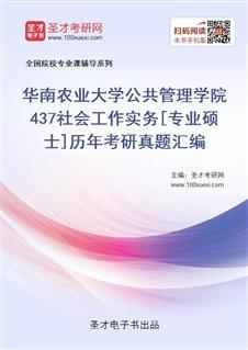 华南农业大学公共管理学院《437社会工作实务》[专业硕士]历年考研真题汇编