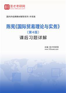 陈宪《国际贸易理论与实务》(第4版)课后习题详解