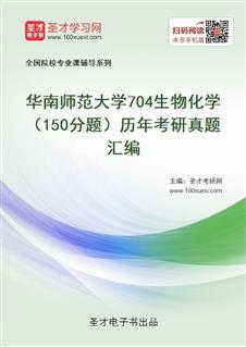 华南师范大学《704生物化学(150分题)》历年考研真题汇编