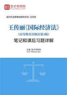 王传丽《国际经济法》(高等教育出版社第3版)笔记和课后习题详解