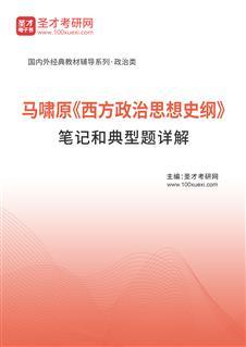 马啸原《西方政治思想史纲》笔记和典型题详解