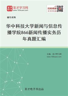 华中科技大学新闻与信息传播学院《866新闻传播实务》历年真题汇编