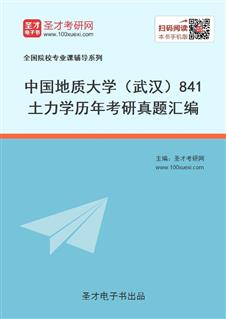 中国地质大学(武汉)841土力学历年考研真题汇编