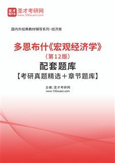 多恩布什《宏观经济学》(第12版)配套题库【考研真题精选+章节题库】
