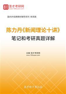 陈力丹《新闻理论十讲》笔记和考研真题详解