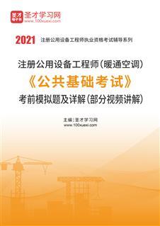 2021年注册公用设备工程师(暖通空调)《公共基础考试》考前模拟题及详解(部分视频讲解)