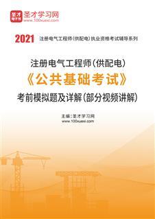 2021年注册电气工程师(供配电)《公共基础考试》考前模拟题及详解(部分视频讲解)