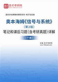 奥本海姆《信号与系统》(第2版)笔记和课后习题(含考研真题)详解(下册)
