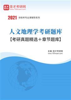 2021年人文地理学考研题库【考研真题精选+章节题库】