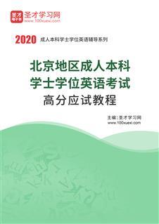 2020年11月北京地区成人本科学士学位英语考试高分应试教程