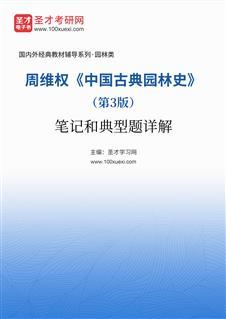 周维权《中国古典园林史》(第3版)笔记和典型题详解